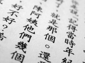 mandarin-chinese-text